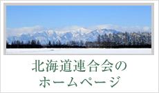北海道連合会のホームページ
