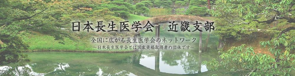 日本長生医学会|近畿支部サイト